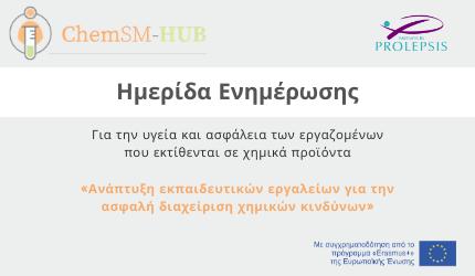 Διαδικτυακή Ημερίδα για την ολοκλήρωση του Ευρωπαϊκού Προγράμματος ChemSM-HUB