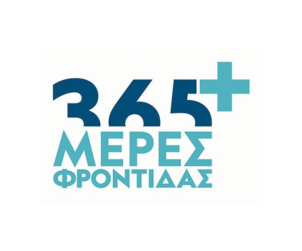 365+ Μέρες Φροντίδας σε ανθρώπους που χρειάζονται τη βοήθειά μας