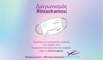 Παράταση προθεσμίας δηλώσεων συμμετοχής στον διαγωνισμό #imaskamou έως τις 20 Σεπτεμβρίου.