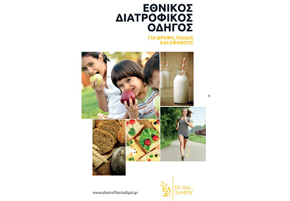 The National Dietary Guidelines for Infants, Children and Adolescents of the Prolepsis Institute in all Nursery and Child Care Centers in the Country with a Circular of the Ministry of Health