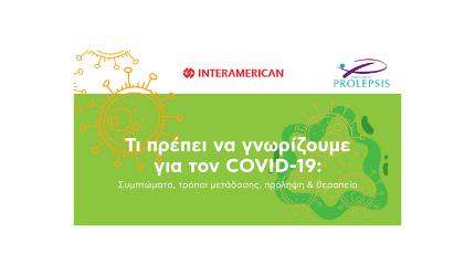 Ενημέρωση για τον COVID-19: Συμπτώματα, τρόποι μετάδοσης, πρόληψη & θεραπεία.