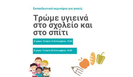 Εκπαιδευτικάσεμινάριαγια γονείς:Τρώμε υγιεινά στο σχολείο και στο σπίτι