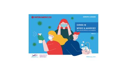 Ενημέρωση για τον COVID-19: Μύθοι και αλήθειες για τον κορωνοϊό