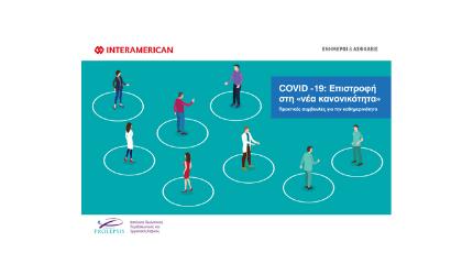 Ενημέρωση για τον COVID-19: Επιστροφή στη «νέα κανονικότητα»