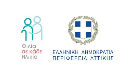 Το πρόγραμμα Φιλία σε κάθε Ηλικία σε νέα τροχιά υπό την αιγίδα της Περιφέρειας Αττικής
