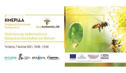 Ζήτημα μείζονος σημασίας η γνησιότητα του ελληνικού ελαιόλαδου και μελιού