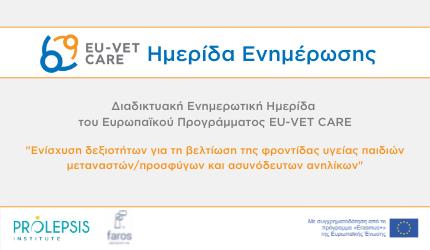 Διαδικτυακή Ημερίδα για την ολοκλήρωση του ευρωπαϊκού προγράμματος  EU-VET CARE