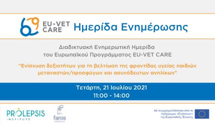 Πρόσκληση στη διαδικτυακή ενημερωτική Ημερίδα του ευρωπαϊκού προγράμματος EU-VET CARE