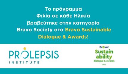Το πρόγραμμα Φιλία σε κάθε Ηλικία βραβεύτηκε στην κατηγορία Bravo Society στα Bravo Sustainable Dialogue & Awards