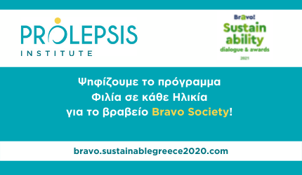 Το πρόγραμμα Φιλία σε κάθε Ηλικία υποψήφιο για το βραβείο Bravo Society!