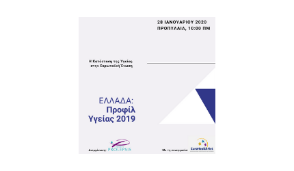 Ημερίδα: Η κατάσταση της υγείας στην EE.  Ελλάδα: Προφίλ Υγείας 2019