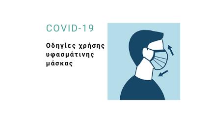Ενημέρωση για τον COVID-19: Οδηγίες χρήσης υφασμάτινης μάσκας