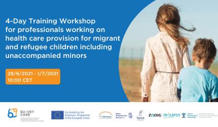 Εκπαιδευτικό σεμινάριο για τη βελτίωση της παροχής υπηρεσιών υγείας σε παιδιά μεταναστών/προσφύγων και ασυνόδευτους ανήλικους