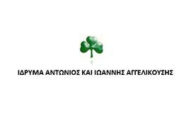 Ίδρυμα Αντώνιος και Ιωάννης Αγγελικούσης