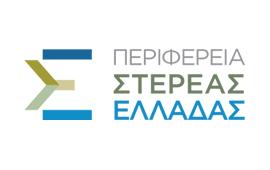Περιφέρεια Στερεάς Ελλάδας