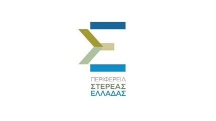 Η Περιφέρεια Στερεάς Ελλάδας για ακόμη μία σχολική χρονιά  δίπλα στους μαθητές με το Πρόγραμμα ΔΙΑΤΡΟΦΗ